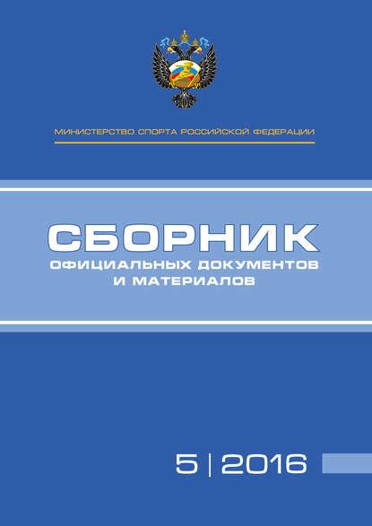 Министерство спорта Российской Федерации. Сборник официальных документов