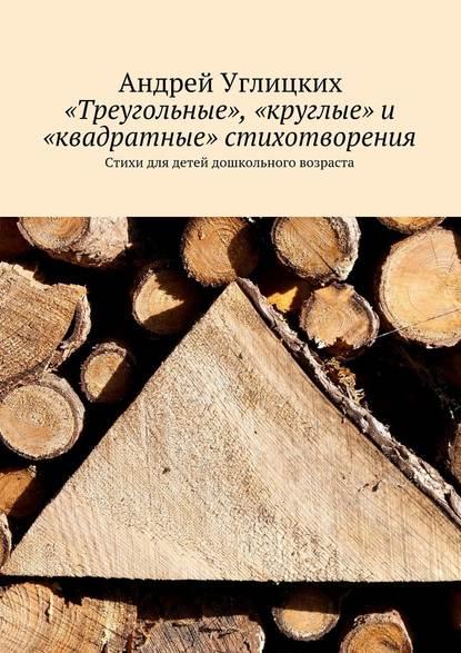 цена на Андрей Углицких «Треугольные», «круглые» и «квадратные» стихотворения. Стихи для детей дошкольного возраста