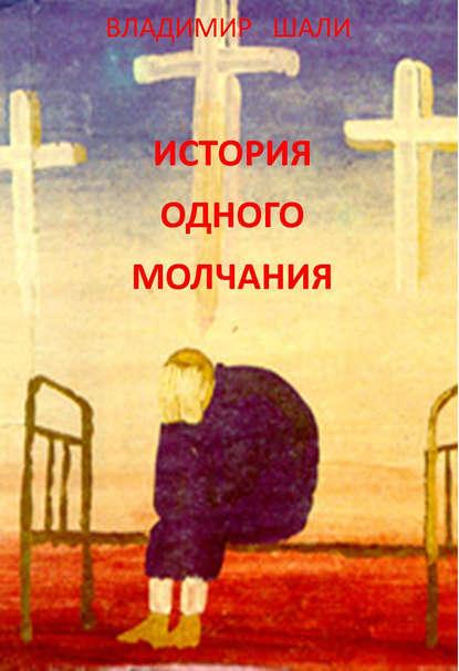 Владимир Шали История одного молчания владимир шали пространство предчувствия