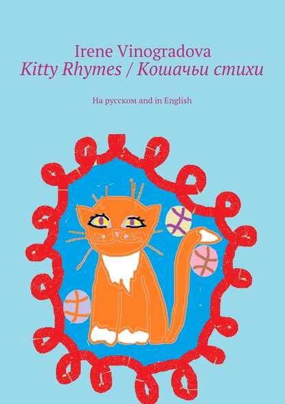 Irene Vinogradova Kitty Rhymes / Кошачьи стихи. Нарусском and inEnglish irene vinogradova rabbit's tale of
