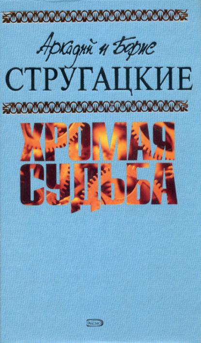 Аркадий и Борис Стругацкие. Машина желаний