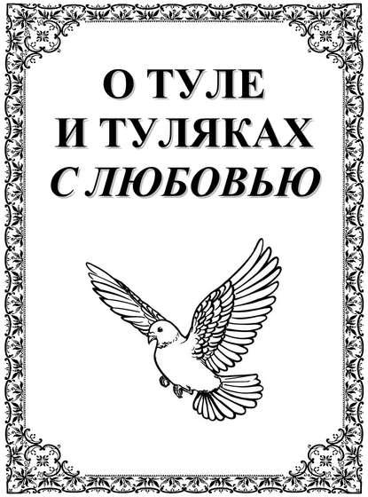 Группа авторов О Туле и Туляках с любовью. Рассказы Н.Ф. Андреева – патриарха тульского краеведения