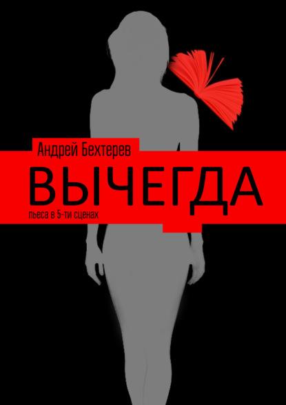 Андрей Бехтерев Вычегда