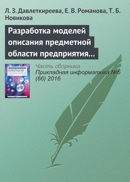 Л. З. Давлеткиреева Разработка моделей описания предметной области предприятия в социальных и экономических системах