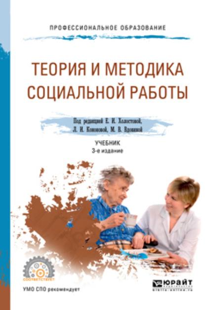 Г. И. Климантова Теория и методика социальной работы 3-е изд., пер. и доп. Учебник для СПО