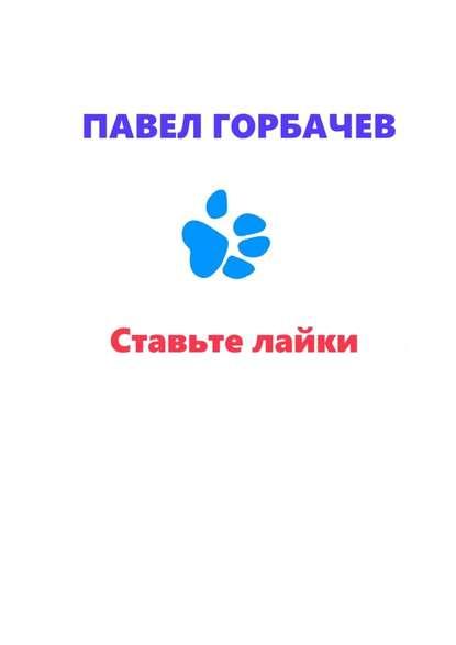 Павел Горбачев Ставьте лайки