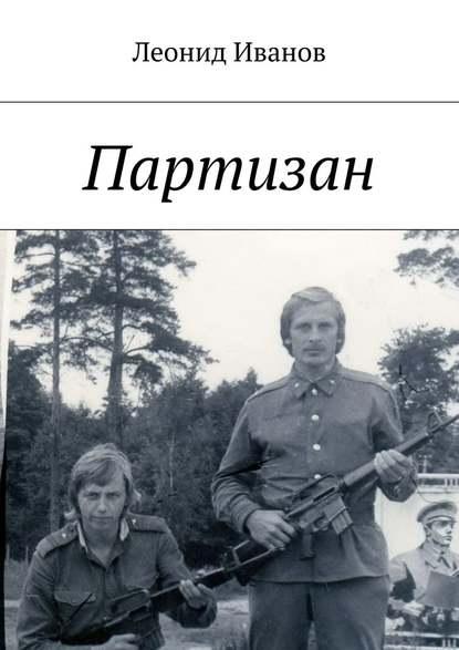 Леонид Кириллович Иванов - Партизан