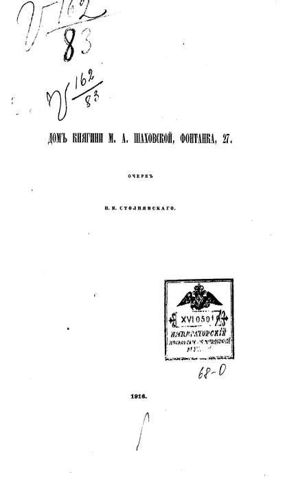 Коллектив авторов Дом княгини М. А. Шаховской коллектив авторов онкология