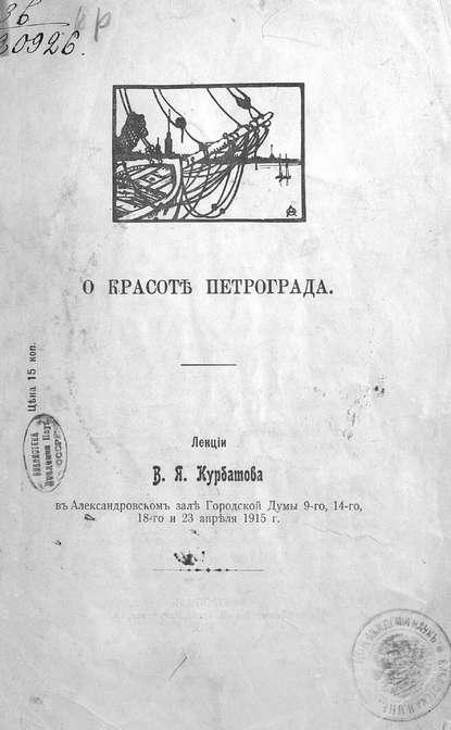 Коллектив авторов О красоте Петрограда коллектив авторов онкология