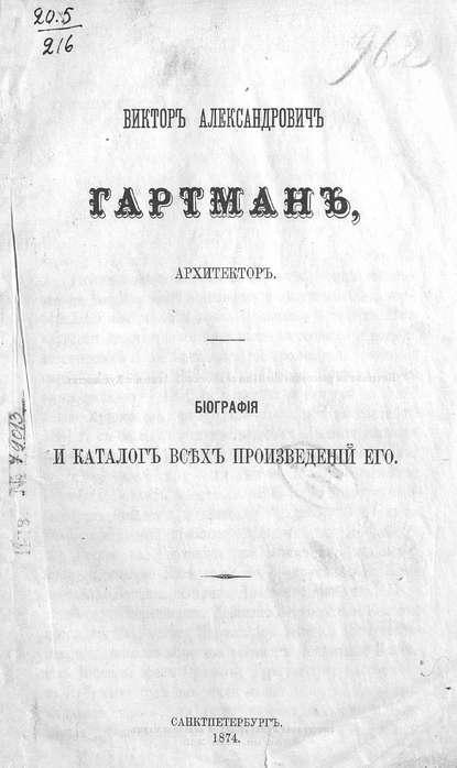 Коллектив авторов Виктор Александрович Гартман, архитектор коллектив авторов онкология