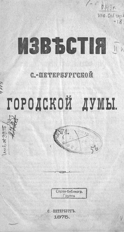 Коллектив авторов Известия С.-Петербургской городской думы