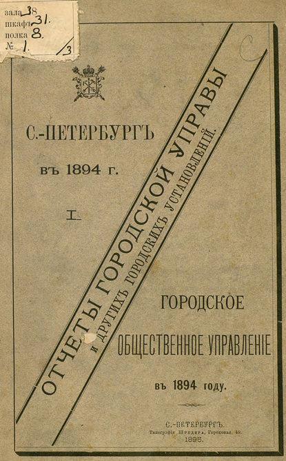 Коллектив авторов Отчет городской управы за 1894 г. Часть 1 коллектив авторов отчет городской управы за 1873 г