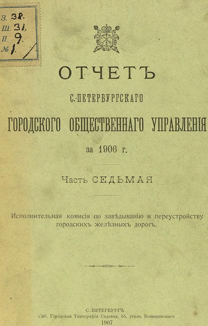 Коллектив авторов Отчет городской управы за 1906 г. Часть 7 коллектив авторов отчет городской управы за 1873 г