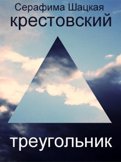 Серафима Шацкая Крестовский треугольник саня ваня с ними римас 2019 12 27t19 00