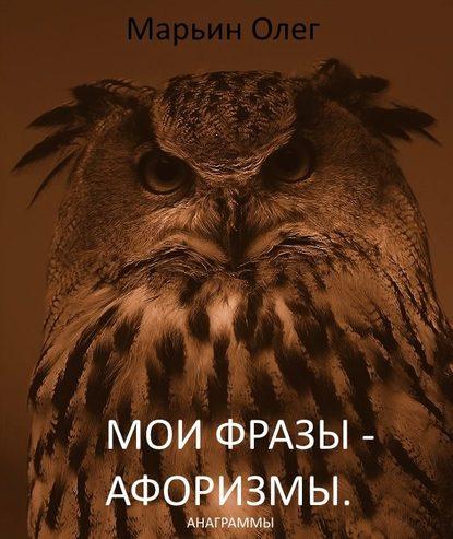 Фото - Олег Павлович Марьин Мои фразы – афоризмы. Сборник анаграмм радвали звонки назойливых мыслей фразы афоризмы