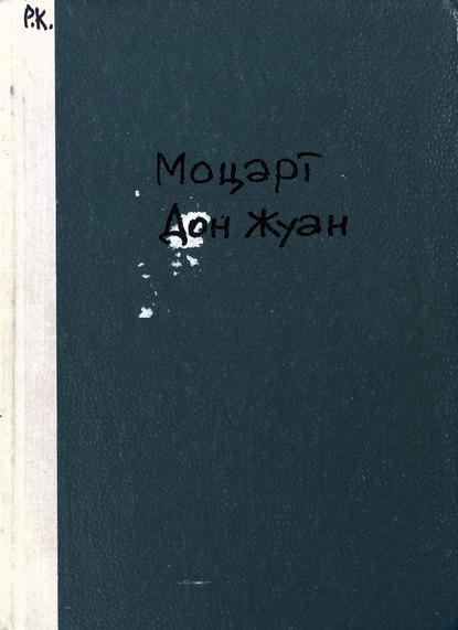 Вольфганг Амадей Моцарт Don Juan de Mozart j raff reminiscenzen aus mozarts don juan op 45