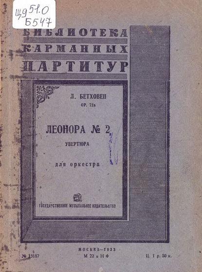 цена на Людвиг ван Бетховен Леонора № 2