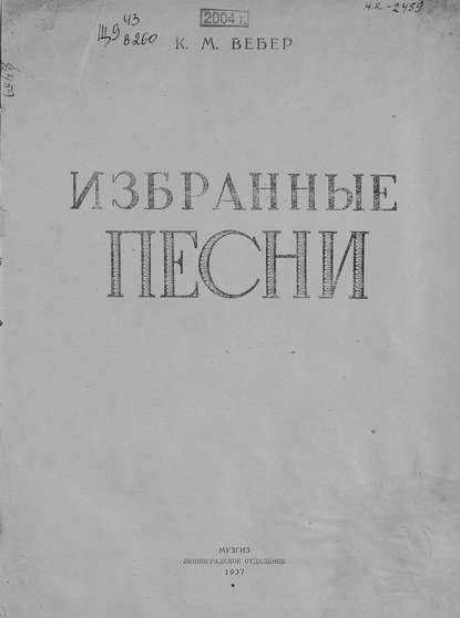 Фото - Карл Мария фон Вебер Избранные песни карл мария фон вебер euryanthe