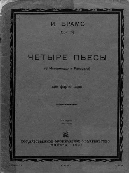 Иоганнес Брамс Четыре пьесы недорого