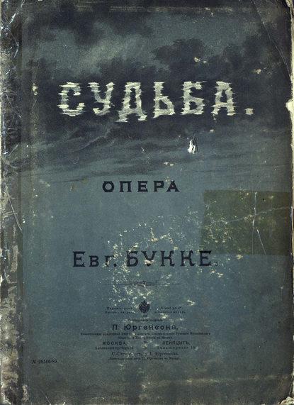 Фото - Букке Евгений Иванович Судьба евгений синтезов судьба еросы из клана печора