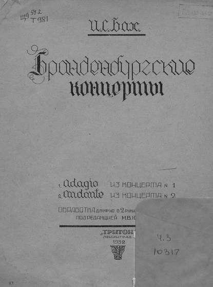 Иоганн Себастьян Бах Адажио из концерта № 1