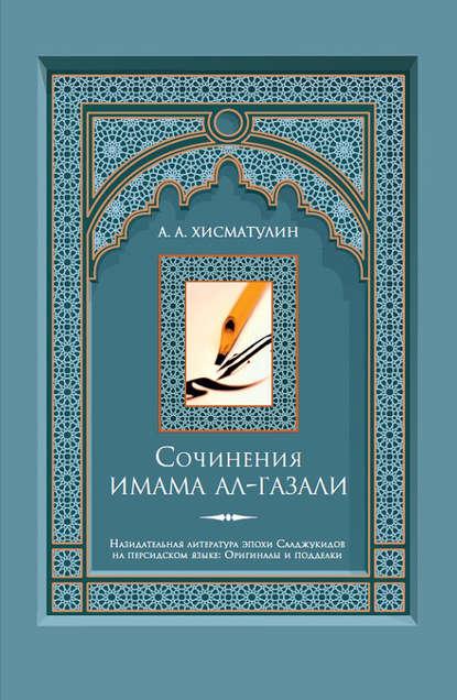 Фото - Алексей Хисматулин Сочинения имама ал-Газали аликс ал трапп контакт высшей степени