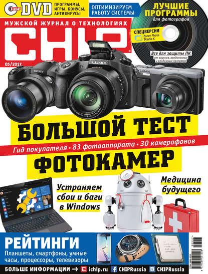 ИД «Бурда» CHIP. Журнал информационных технологий. №05/2017