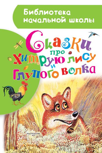 Группа авторов Сказки про хитрую лису и глупого волка (сборник)