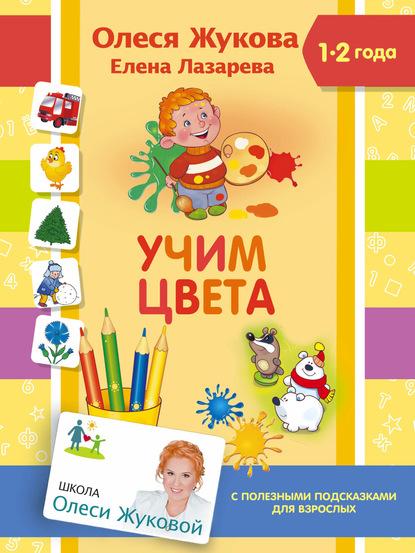 Олеся Жукова Учим цвета жукова олеся станиславовна учим основные цвета для детей 3 4 лет
