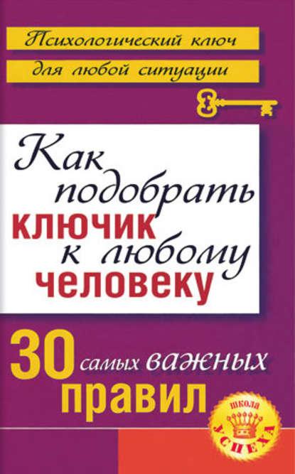 Лариса Большакова — Как подобрать ключик к любому человеку: 30 самых важных правил