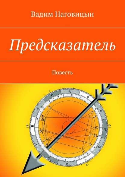Вадим Наговицын Предсказатель. Повесть