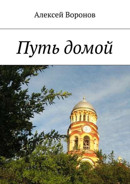Алексей Воронов Путь домой