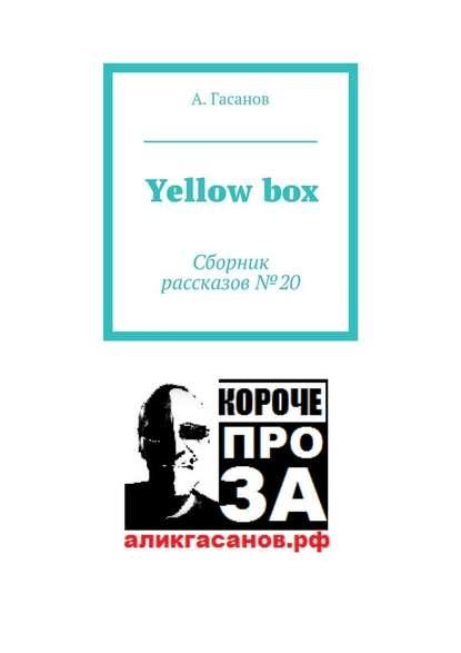 Фото - А. Гасанов Yellowbox. Сборник рассказов№ 20 алик гасанов потрясающая история сборник рассказов 6