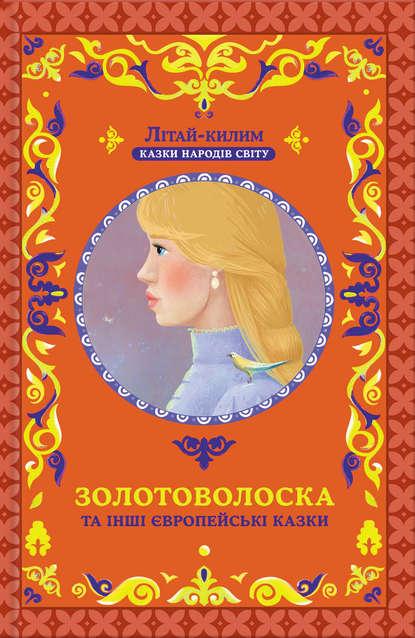 Народна творчість Золотоволоска та інші європейські казки сборник казки про богатирів та лицарів