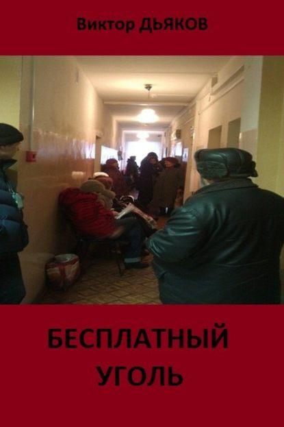 Фото - Виктор Елисеевич Дьяков Бесплатный уголь виктор елисеевич дьяков чужая правда