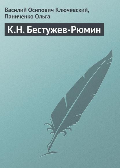 К.Н. Бестужев-Рюмин фото