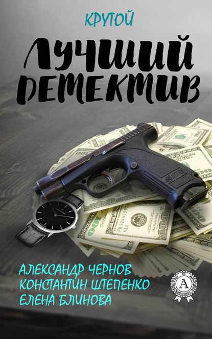 Константин Штепенко Лучший крутой детектив оксана обухова лучший забавный детектив