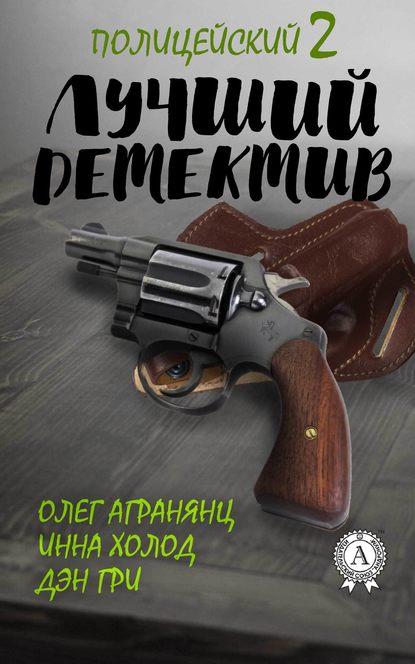 Олег Агранянц Лучший полицейский детектив – 2 оксана обухова лучший забавный детектив