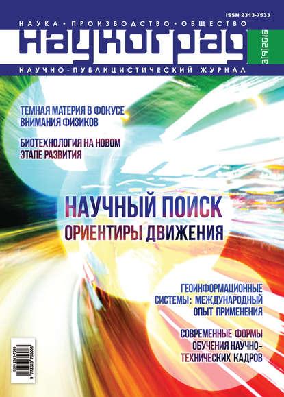 Группа авторов Наукоград: наука, производство и общество №3/2016