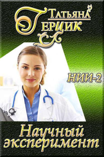 Татьяна Герцик Научный эксперимент ольга георгиевна дёмина полёт намарс научный эксперимент
