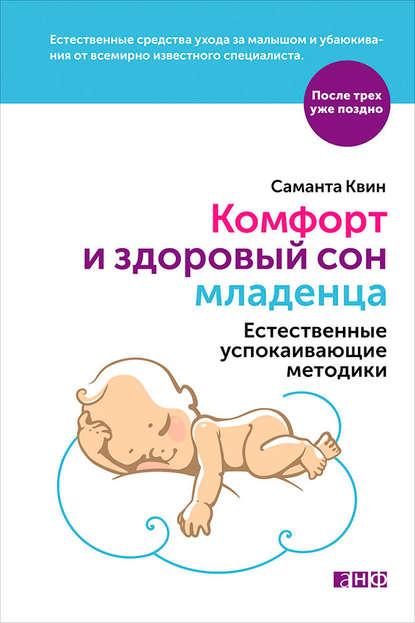 Комфорт и здоровый сон младенца: Естественные успокаивающие