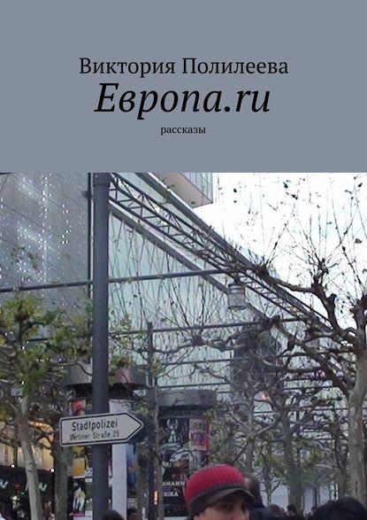 Полилеева Виктория - Европа.ru. Рассказы