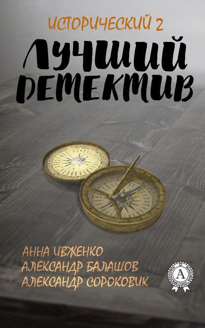 Александр Балашов Лучший исторический детектив – 2 оксана обухова лучший забавный детектив