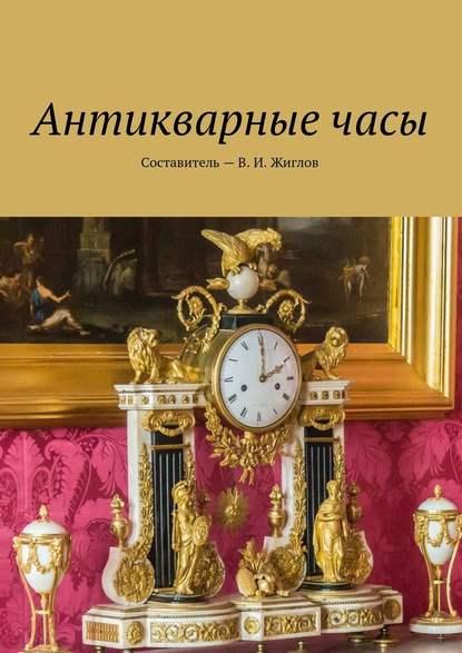 В. И. Жиглов Антикварныечасы