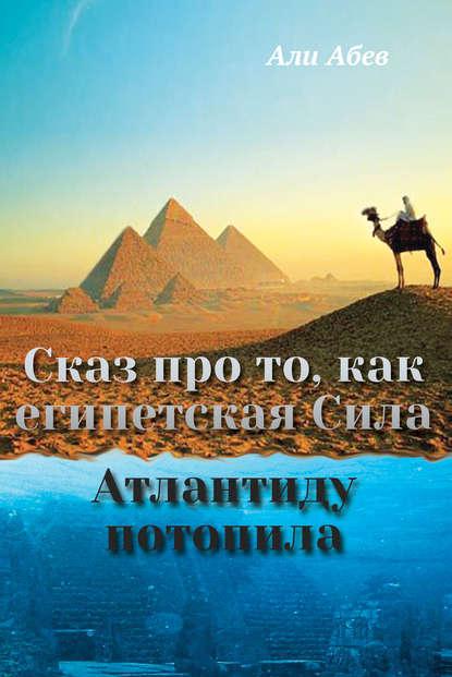 Али Абев Сказ про то, как египетская Сила Атлантиду потопила алла эс сказ про то как… сказки для взрослых встихах