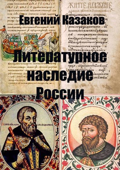 Евгений Николаевич Казаков Литературное наследие России недорого