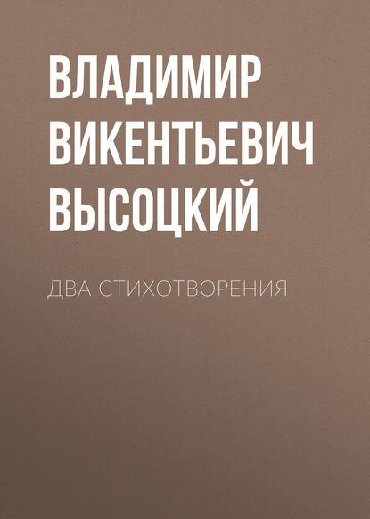 Владимир Викентьевич Высоцкий Два стихотворения