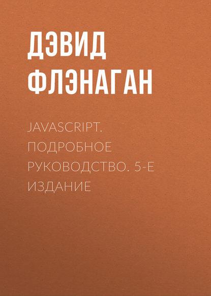 Дэвид Флэнаган JavaScript. Подробное руководство. 5-е издание недорого