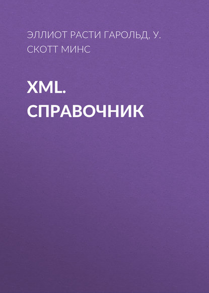 Эллиот Расти Гарольд XML. Справочник sitemap 130 xml