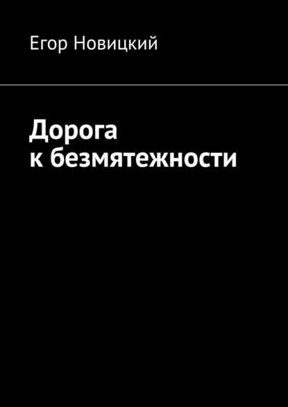 Фото - Егор Новицкий Дорога кбезмятежности василий брусянин ни живые – ни мёртвые
